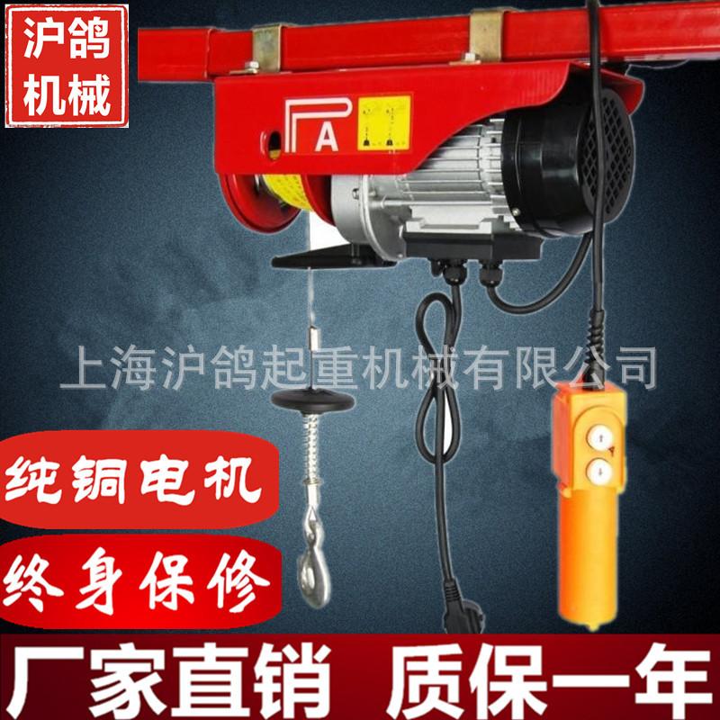 荐 厂家直销微型电动葫芦 220V微型小吊机 微型吊葫芦 电动葫芦