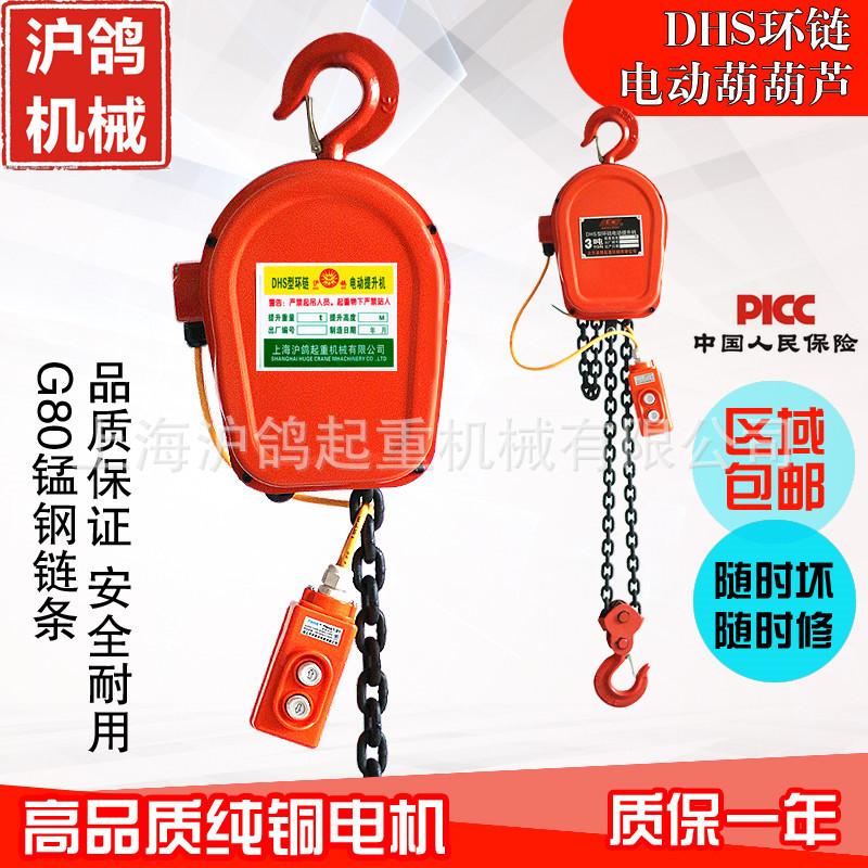 厂家直销DHS型环链电动葫芦 2吨3米电动葫芦 电动环链葫芦可定制