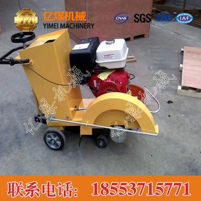 建筑机械设备HQL-18型混凝土路面切割机工矿设备