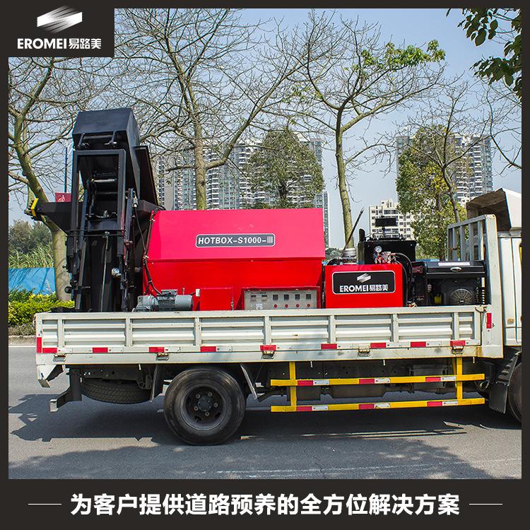 HOTBOX-S1000热再生养护车 分体车载式沥青路面热再生修补车供应
