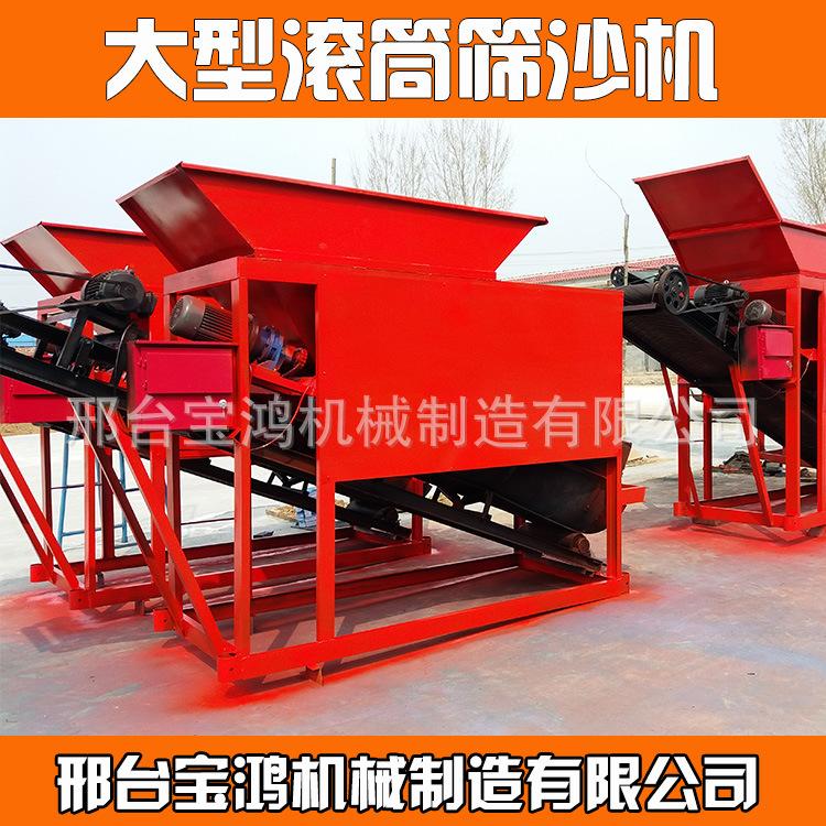 厂家推出各种型号筛沙机 圆筒大型全自动筛沙机 筛沙配料机械