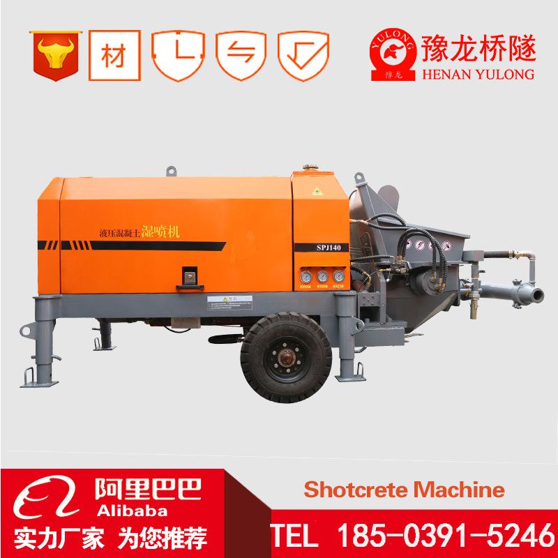 混凝土湿喷机 专业厂家生产液压湿喷机 大型湿喷机