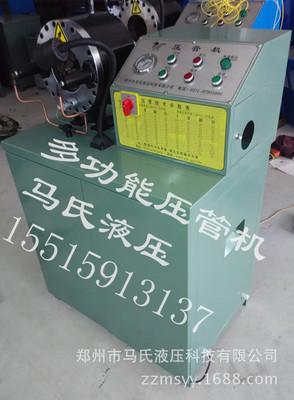 河南压管机、多功能压管机、锁管机、高压油管压管机、啤喉机