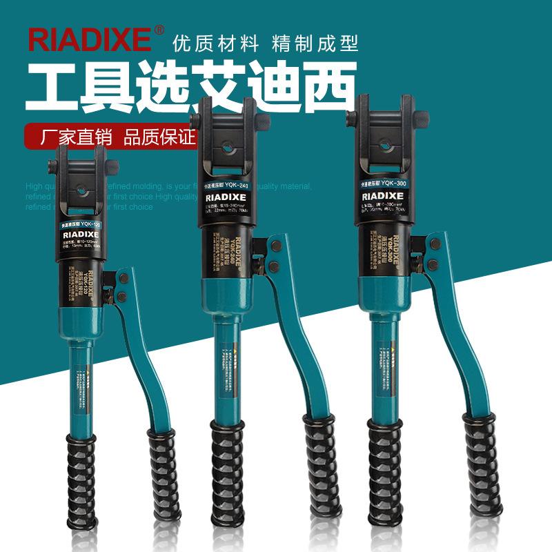 厂家手动液压钳电缆压线钳快速接线钳铜铝端子冷压钳YQK