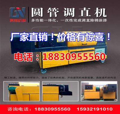 多功能钢管调直机 全自动钢管调直机脚手架调直机 小型钢管调直机