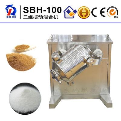 SBH三维摆动混合机 食品干燥混合 多向运动搅拌机