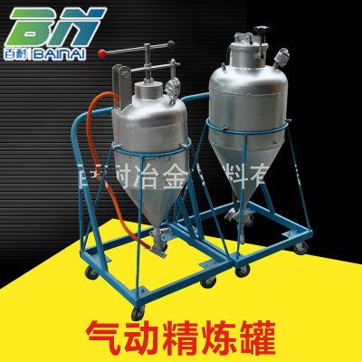 手动铝合金喷粉精炼机 不锈钢气动精炼罐 铝液精炼喷粉机