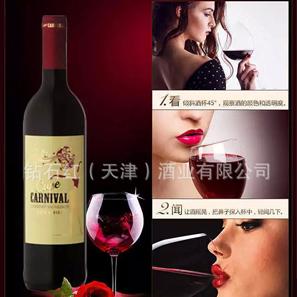 南非红酒 原瓶原装进口葡萄酒 开普嘉年华葡萄酒 进口红酒