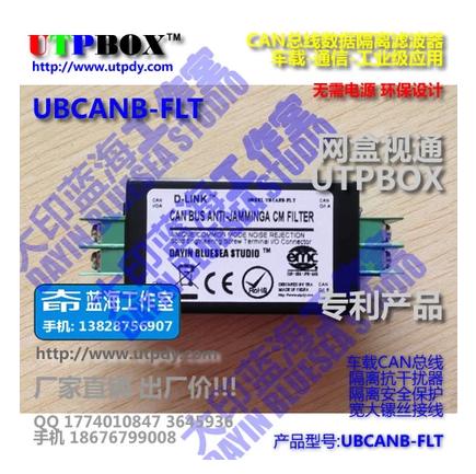 CAN总线抗干扰器/CAN隔离滤波器/数据整形/车载CAN降噪/无需电源