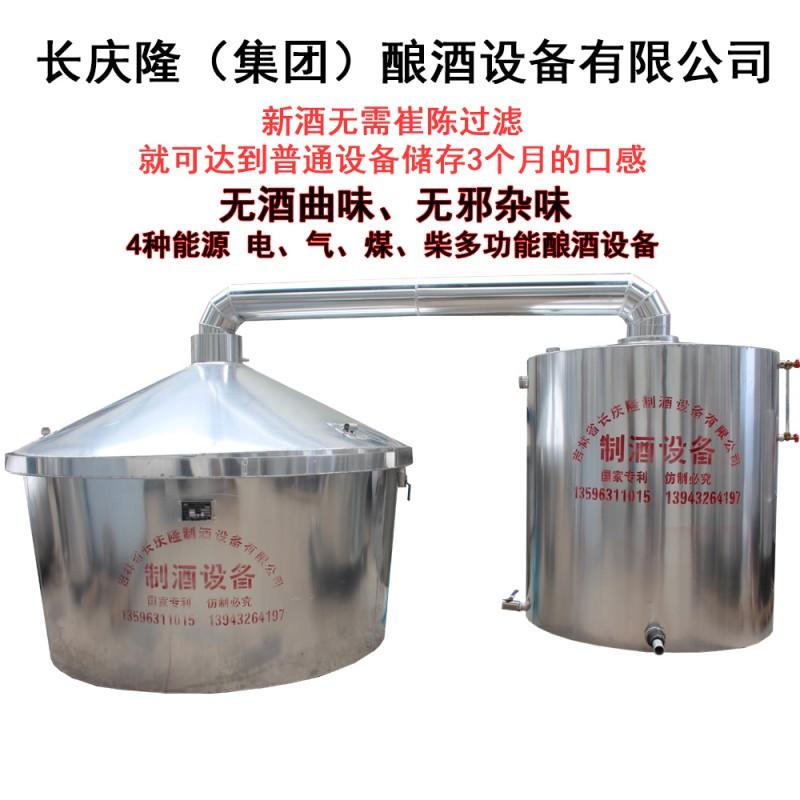 长庆隆1500型固态酿酒设备