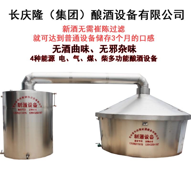 长庆隆2000型固态酿酒设备