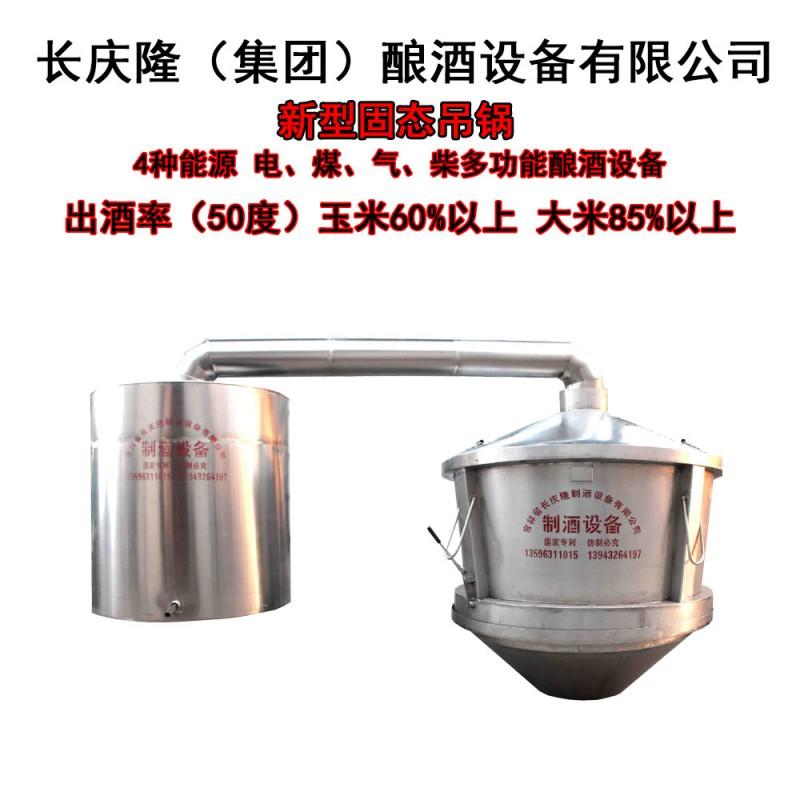 长庆隆500型新型吊锅式酿酒设备