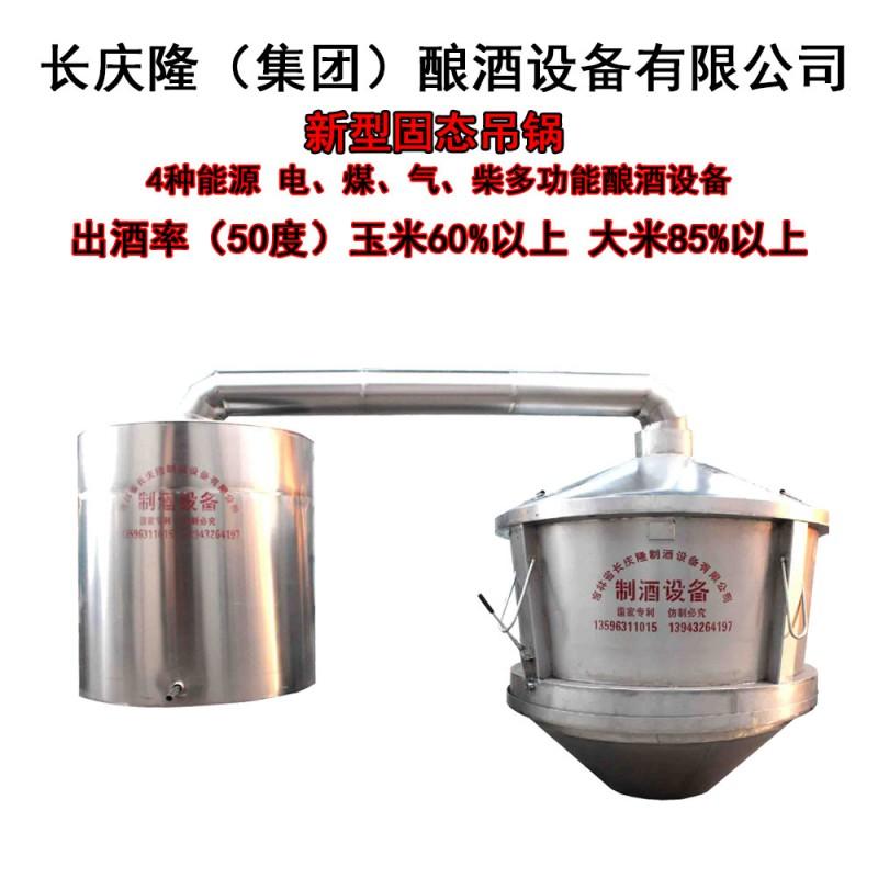 长庆隆1000型新型吊锅式酿酒设备