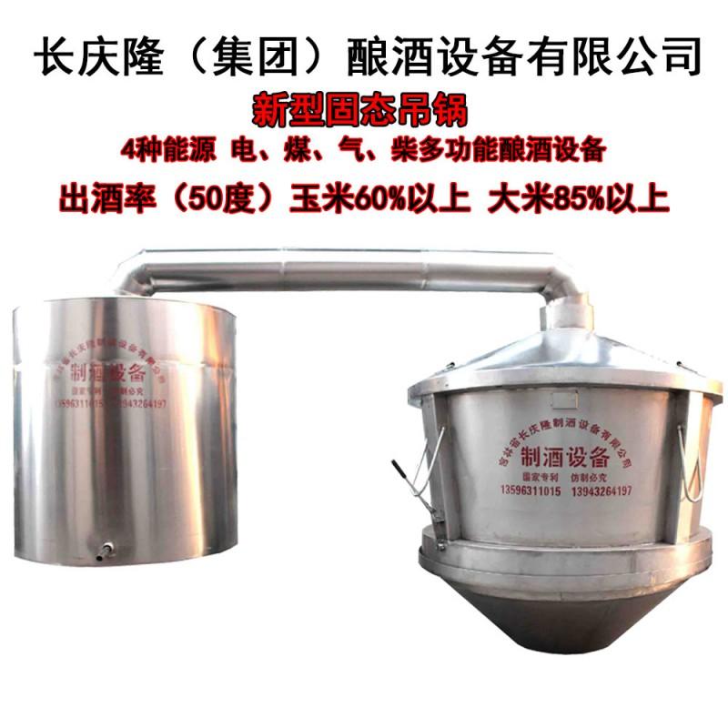 长庆隆2000型新型吊锅式酿酒设备