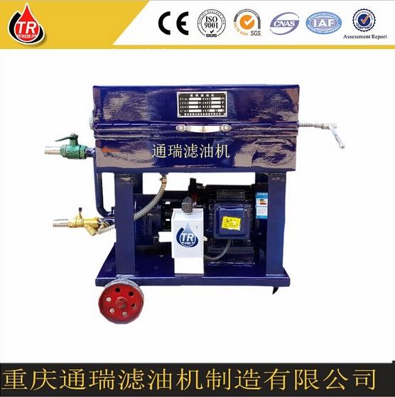通瑞牌 供应板框式小型碳钢滤油机 压力式过滤机