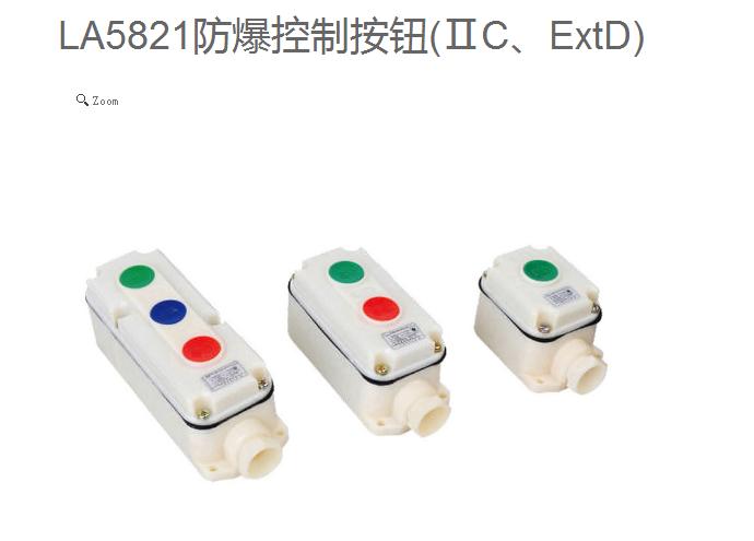 广东LA5821防爆控制按钮 防爆控制按钮 防爆按钮 型号价格 广东厂家直销
