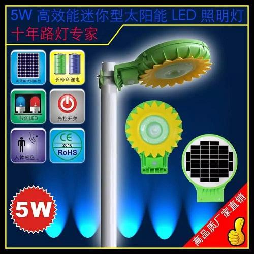 5W感应太阳能庭院灯节能新农村建设出口贸易太阳能一体灯厂家