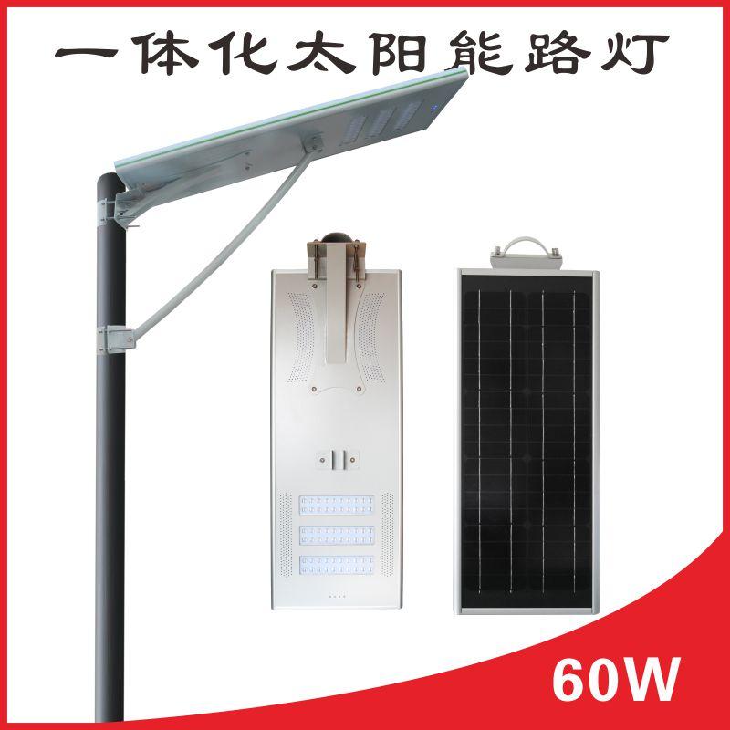 市电互补太阳能路灯60W大功率一体化太阳能路灯光控太阳能路灯头