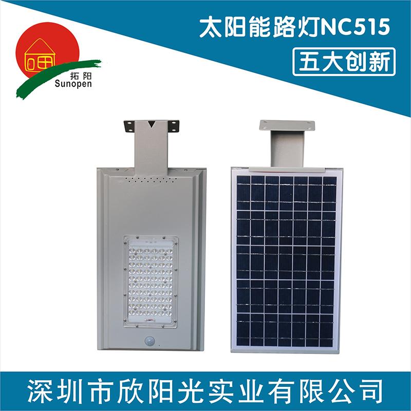 智能光控锂电池太阳能路灯感应一体化太阳能路灯头LED灯头