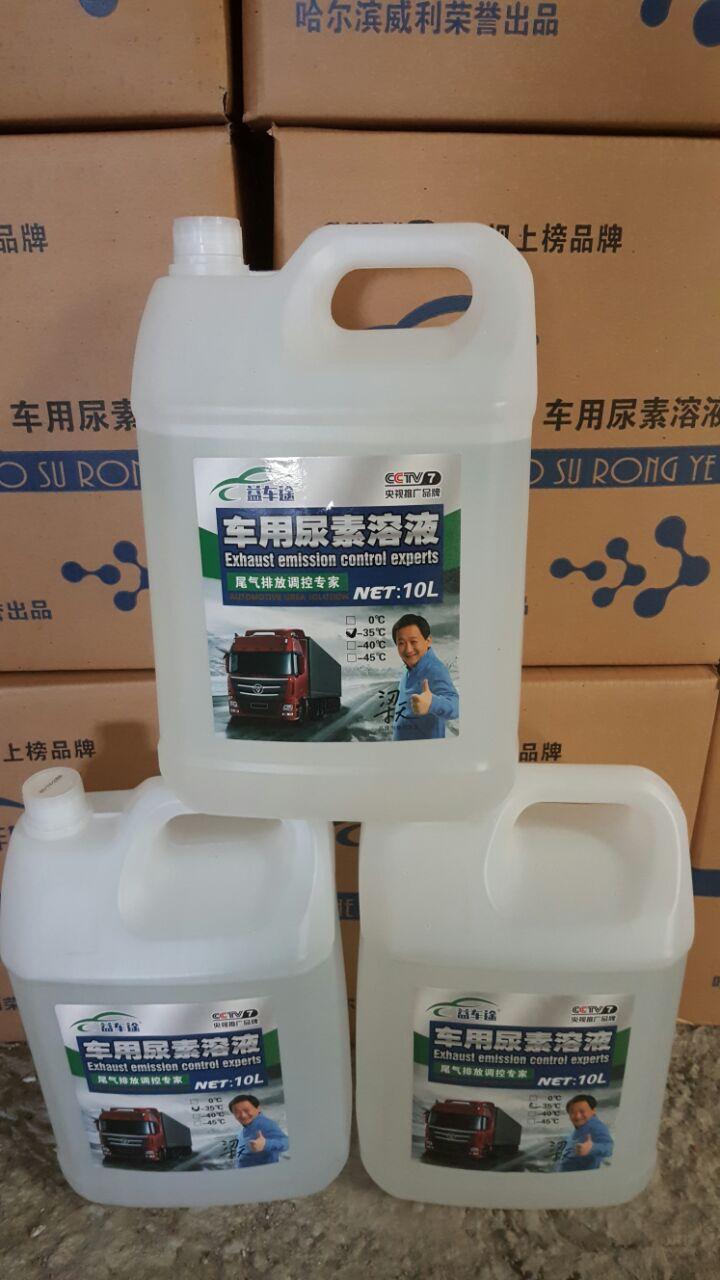 厂家直销不含任何醇类的优质防冻尿素溶液
