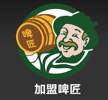 精酿啤酒设备  精酿啤酒加盟  啤酒加盟  自酿啤酒加盟河南啤匠