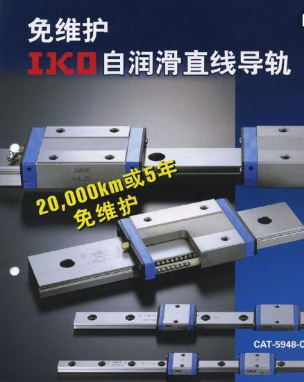 IKO直线导轨LWL12B,LWL9B,LWL7B