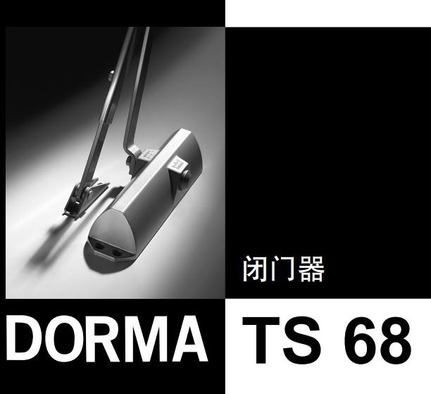DORMA多玛TS68闭门器