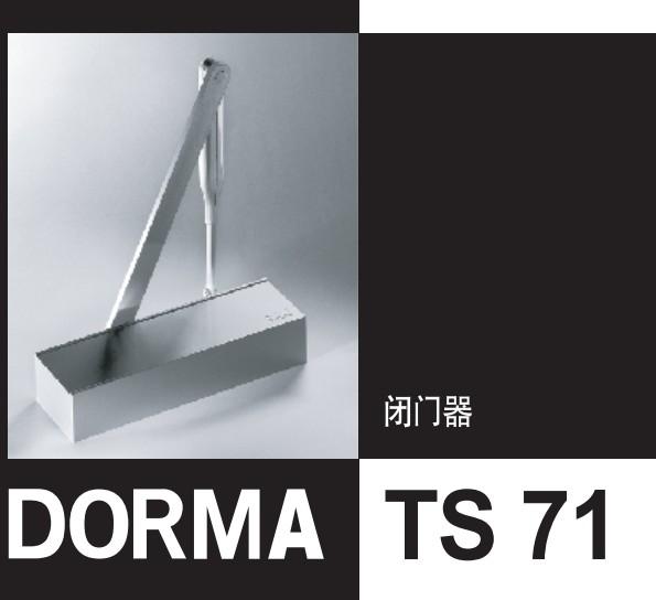 DORMA多玛TS71闭门器