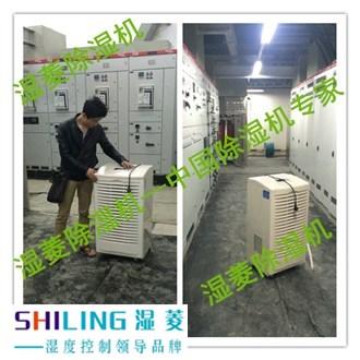 潜江机房配电室除湿机,电力设备抽湿机
