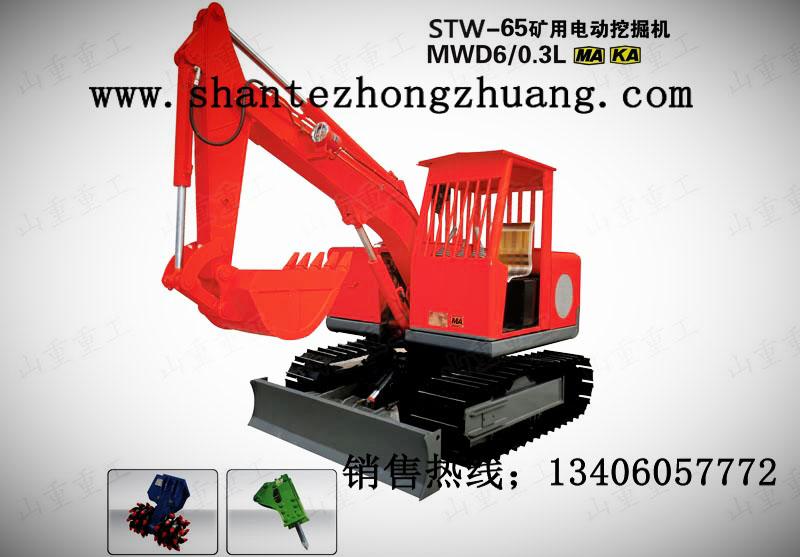 山重重工矿用电动挖掘机