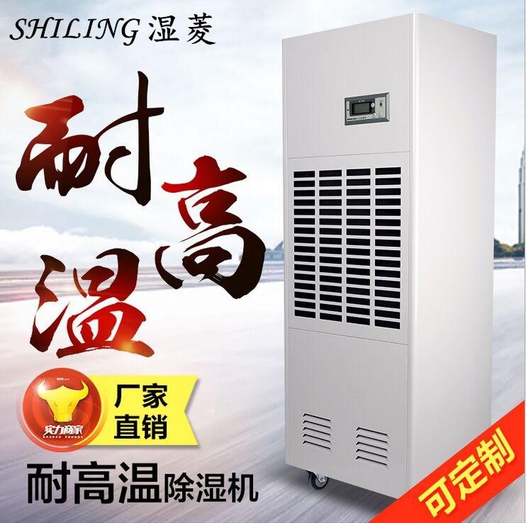 长沙耐高温除湿机,高温烘干房用除湿机