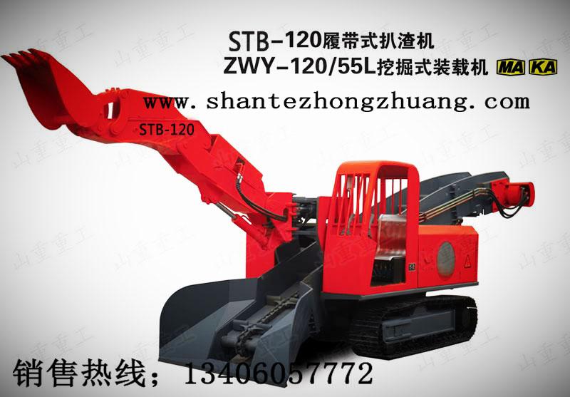 ZWY-120/55L煤矿专用履带式大坡度扒渣机