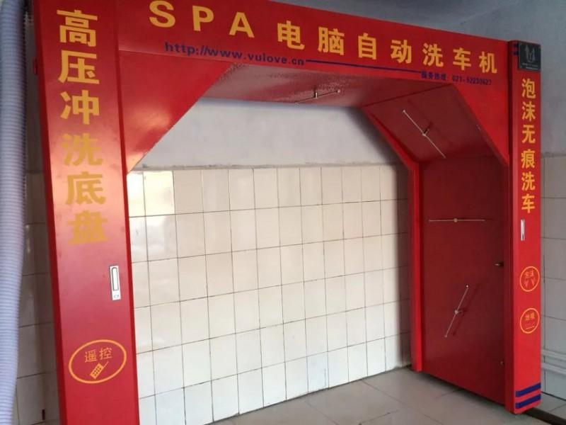 供应上海有爱电脑自动洗车机9018-B型机械摇摆旋转水刀型