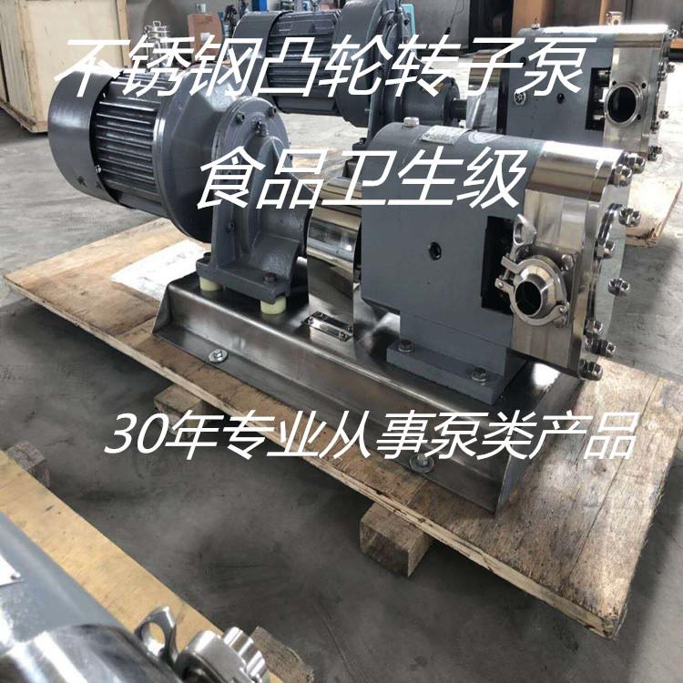 3RX3A不锈钢食品凸轮转子泵食品机械配套转子泵