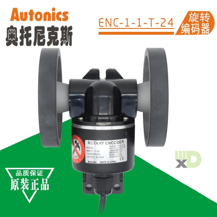 奥托尼克斯Autonics计米轮ENC-1-1-T-N-24计米器轮型编码器传感器