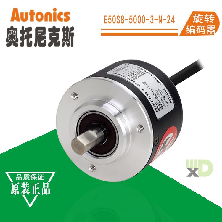 奥托尼克斯Autonics旋转编码器E50S8-5000-3-N-24