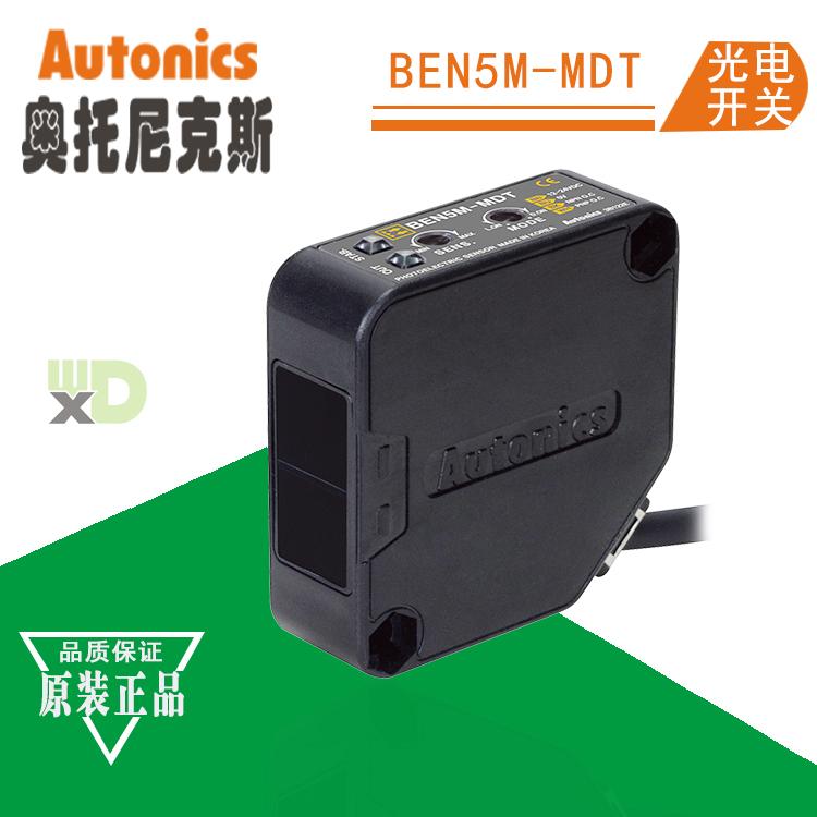 Autonics奥托尼克斯光电开关BEN5M-MDT传感器