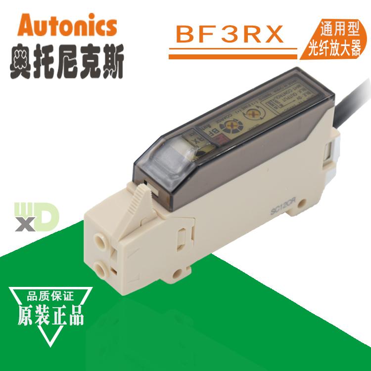 正品代理商奥托尼克斯Autonics光纤放大器传感器 BF3RX