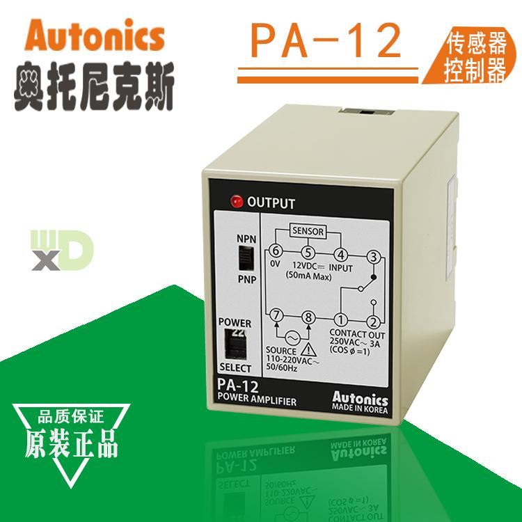奥托尼克斯AUTONICS开关传感器控制器PA-12