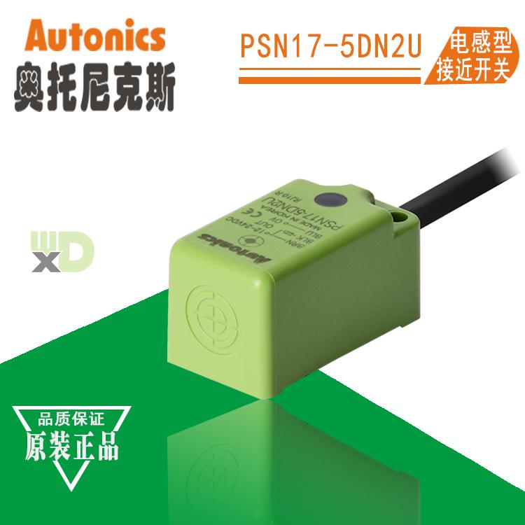 Autonics奥托尼克斯电感式接近开关PSN17-5DN2U传感器