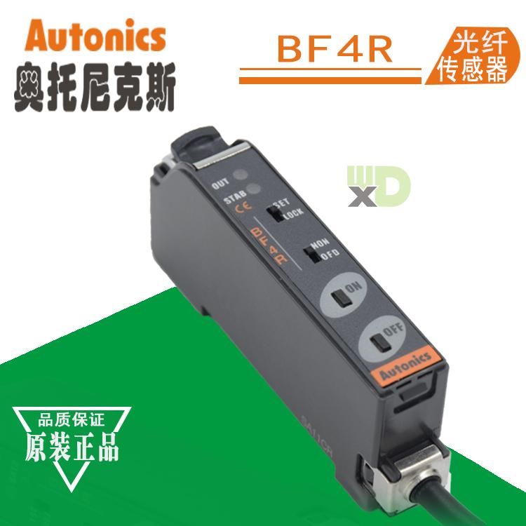 奥托尼克斯Autonics开关光纤放大器BF4R传感器NPN PNP