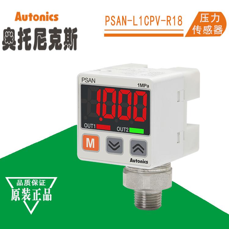 奥托尼克斯Autonics压力传感器 PSAN-L1CPV-R1/8  PNP