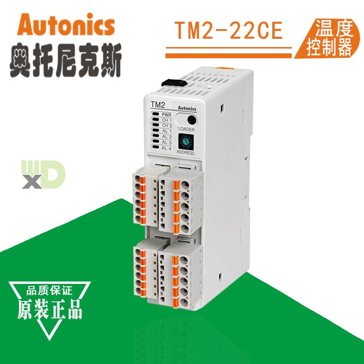 奥托尼克斯Autonics温控器TM2-22CE