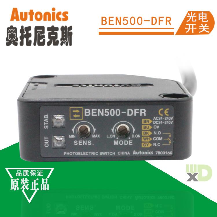 奥托尼克斯Autonics光电开关接近传感器BBEN500-DFR漫反射