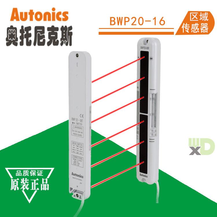 奥托尼克斯Autonics光幕区域传感器BWP20-08P-12P-16P-20P光栅