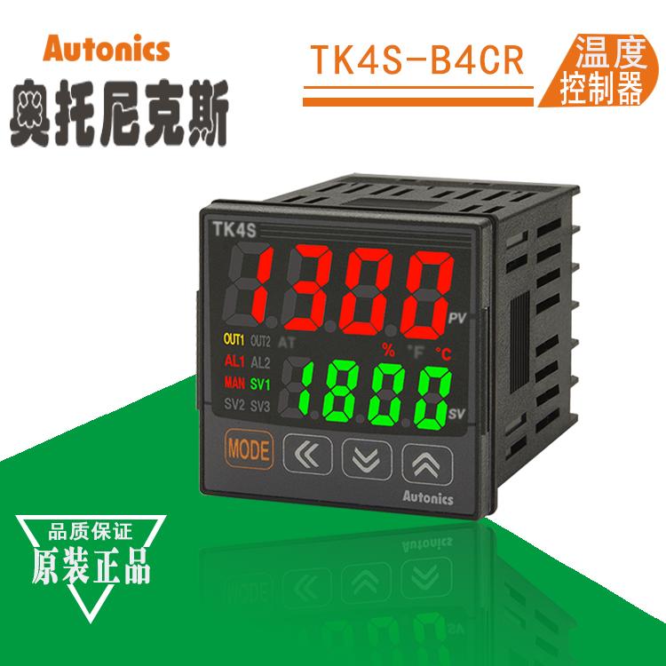 Autonics奥托尼克斯温控器TK4S-B4CR-A4CR-T4CR-R4CR-24CR-14CR