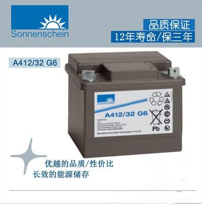 德国阳光蓄电池A412/32G6德国阳光胶体电池