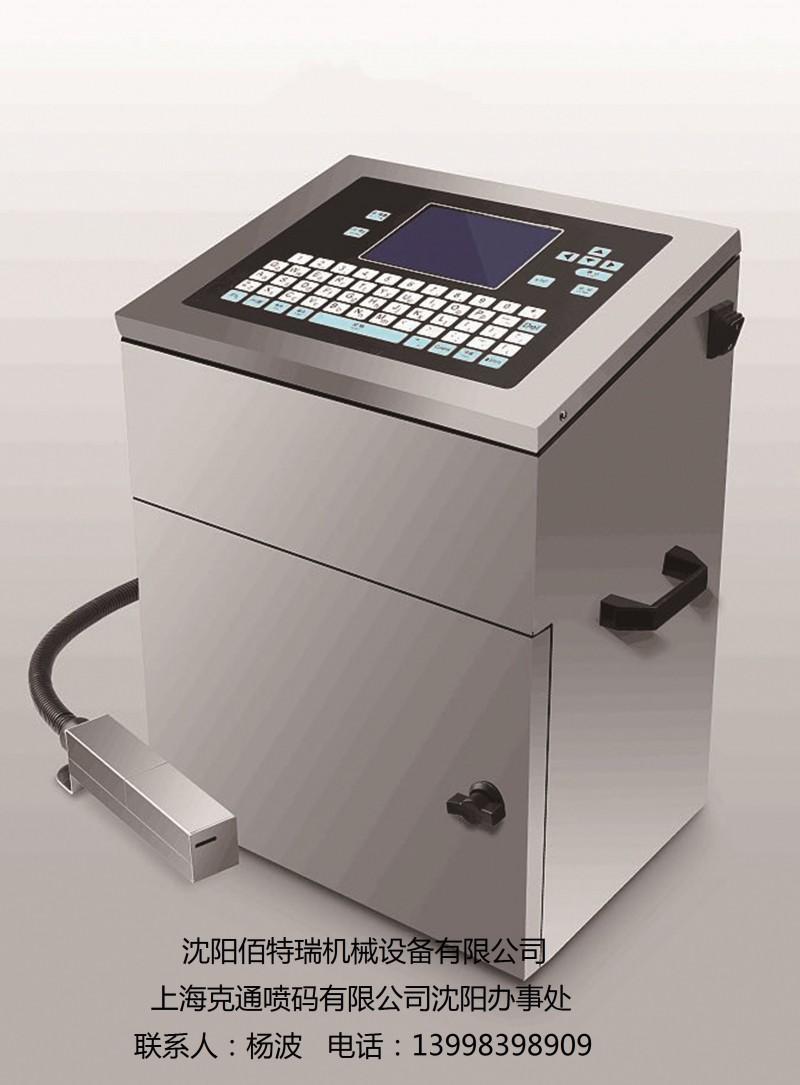 c700系列小字符喷码机