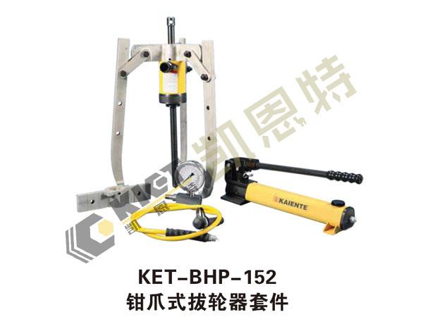 江苏凯恩特生产销售优质拔轮器标准套件