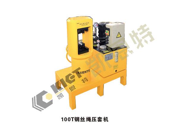 江苏凯恩特生产销售优质钢丝绳压套机